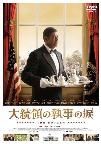 大統領の執事の涙 [DVD]の詳細を見る