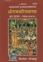 Shri Ramcharitmanas Mool Gutka (Delux Edition) (Code 1544)