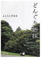 どんぐり姉妹 (新潮文庫)