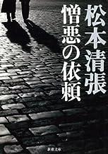 表紙: 憎悪の依頼   松本清張