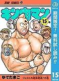 キン肉マン【期間限定無料】 15 (ジャンプコミックスDIGITAL)