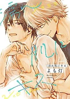 [よも灯]の濡れ肌にキス2 (MARBLE COMICS)