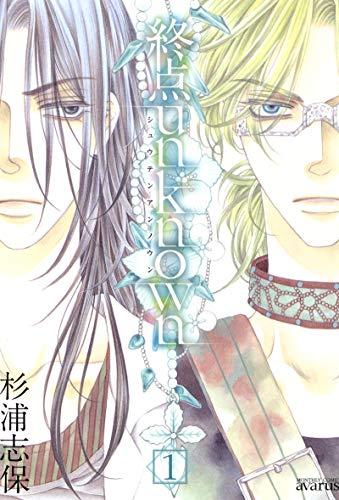 終点unknown 1巻 (マッグガーデンコミックスavarusシリーズ)
