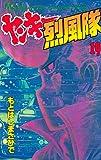 ヤンキー烈風隊(19) (月刊少年マガジンコミックス)