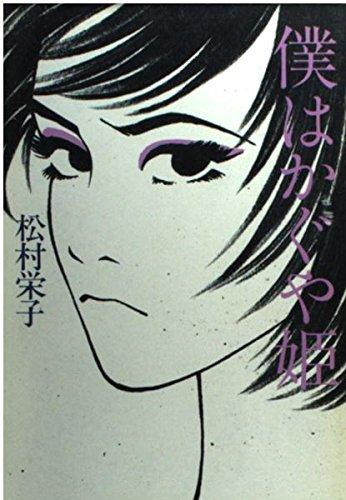 僕はかぐや姫 (福武文庫)の詳細を見る