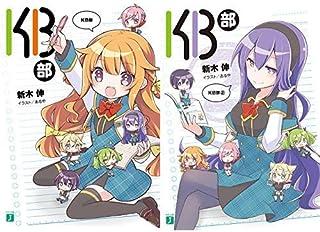 KB部 1-2巻 新品セット