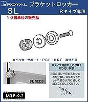 ブラケット ロッカー 【 ロイヤル 】 透明ポリカボネート SL [Rタイプブラケット用] ≪10個1パックでの販売品≫