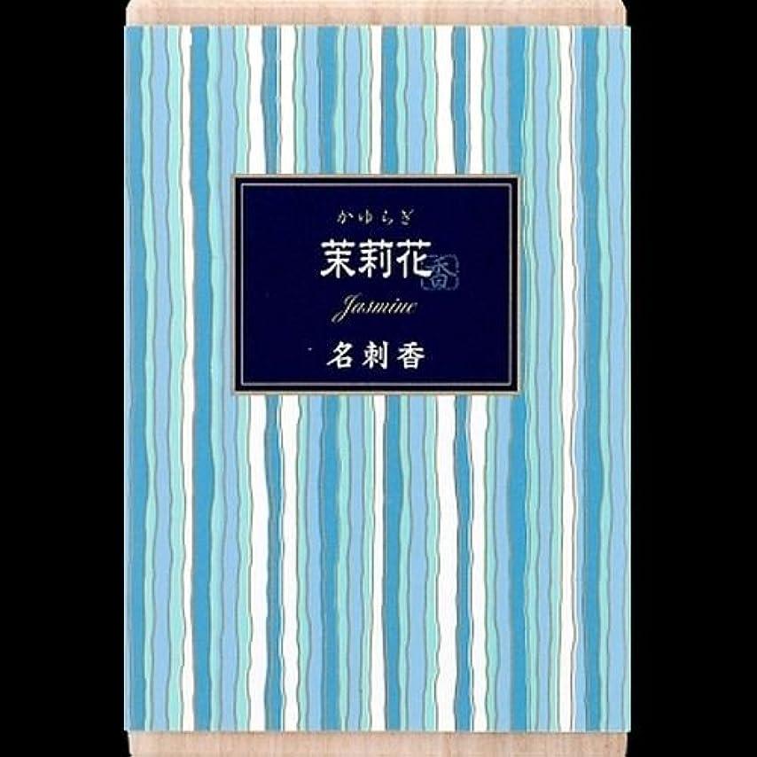 現れる成り立つ相談【まとめ買い】かゆらぎ 茉莉花 名刺香 桐箱 6入 ×2セット