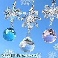 空から舞い降りた雪の花サンキャッチャーストラップ 【ブルー】 1本