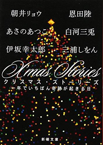X'mas Stories: 一年でいちばん奇跡が起きる日 (新潮文庫)の詳細を見る
