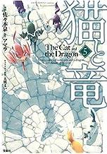 猫と竜 コミック 全5巻セット