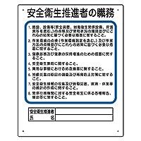 【ユニット】作業主任者職務板 安全衛生推進者 [品番:356-31]