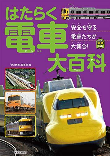 はたらく電車大百科 (旅鉄Kids)の詳細を見る