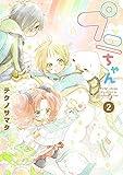 プ二ちゃん (2) (ウィングス・コミックス・デラックス)