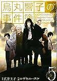 烏丸響子の事件簿 5 (バーズコミックス)