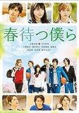 春待つ僕ら[DVD]