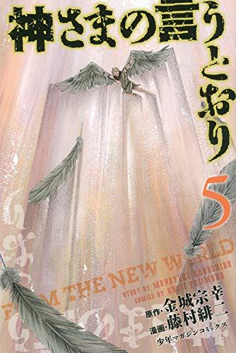 神さまの言うとおり(5)<完> (講談社コミックス) - 藤村 緋二, 金城 宗幸