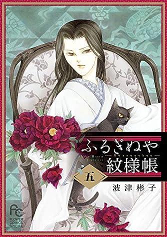 ふるぎぬや紋様帳 (5)