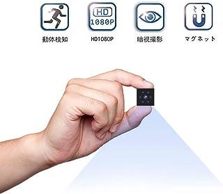 小型カメラ KIUNI 1080P高画質超小型隠しカメラ 赤外線 長い時間録画ミニスパイカメラ 内蔵バッテリー 携帯型防犯監視カメラ 動体検知 暗視機能 ペットカメラ 屋内屋外用 ループ録画機能 盗撮暗視カメラ【日本語取扱】