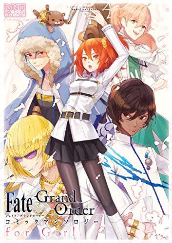 Fate/Grand Order コミックアンソロジー for Girl (DNAメディアコミックス)の詳細を見る
