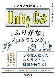 スラスラ読めるUnity C#ふりがなプログラミング