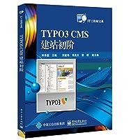 TYPO3 CMS建站初阶