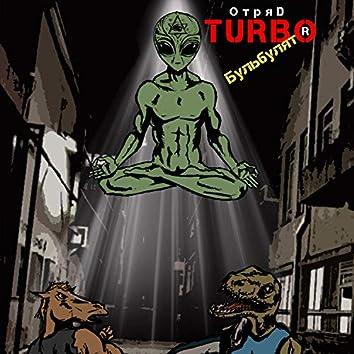 Отряд  Турбо Бульбулятор (лицензионное издание альбома 2017 г)