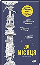 In Ukrainian. Book for Kids: To the Moon: The Tallest Colouring book it the world. Do Misyatsya: Nayvyshcha rozmalʹovka v sviti. До Місяця: Найвища розмальовка в світі.