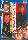 ビー・バップ・ハイスクール[DVD]