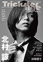 TricksterAge vol.22 (ロマンアルバム)
