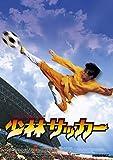 少林サッカー[DVD]
