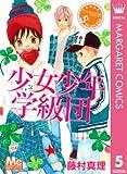 少女少年学級団 5 (マーガレットコミックスDIGITAL)