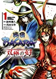 戦国BASARA 双極の幻(1) 戦国BASARA 双極の幻 (ヒーローズコミックス)