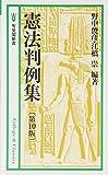 憲法判例集 第10版 (有斐閣新書)