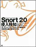 Snort 2.0侵入検知―オープンソースソフトウェアで構築する実践的な侵入検知システム