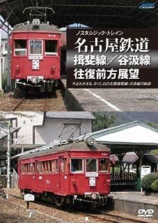 Railroad - Nostalgic Train Nagoya Tetsudo Ibi Sen / Tanigumi Sen Ofuku Zenpo Tenbo [Japan DVD] ANES-42123