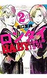 ロンタイBABY-喧嘩上等1974- : 2 (ジュールコミックス)