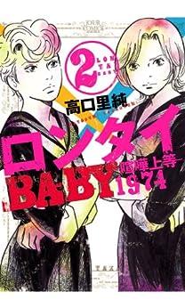 [高口里純]のロンタイBABY-喧嘩上等1974- : 2 (ジュールコミックス)