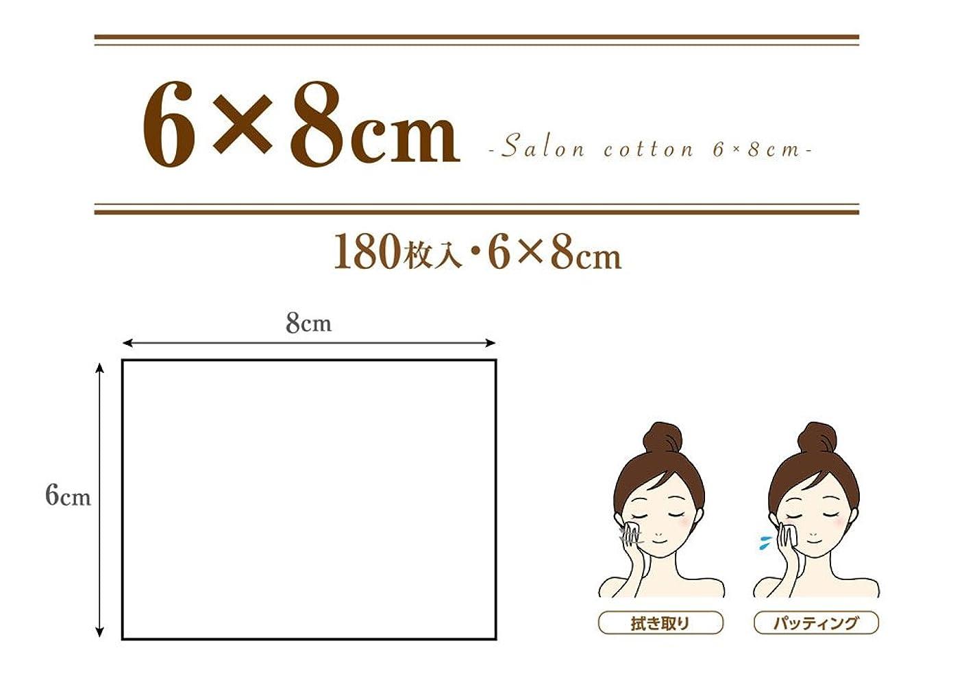 ブランク妊娠した大いに業務用 コットンパフ (6×8cm 180枚入 箱入り) サロンコットン 6×8
