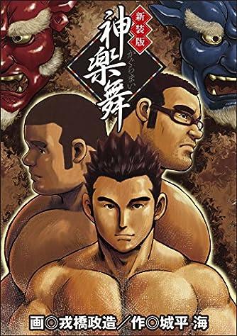 神楽舞 新装版 (BAKUDANコミックス)