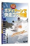ボディターンで快走コブ斜面[DVD]高橋美三男 (<DVD>)