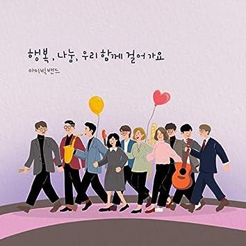 행복, 나눔, 우리 함께 걸어가요 Happiness, Share, Let's Walk Together