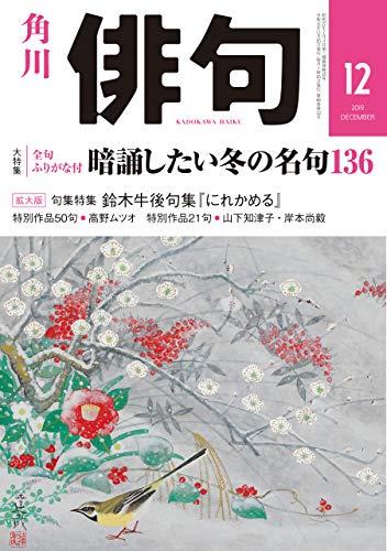俳句 2019年12月号 [雑誌] 雑誌『俳句』