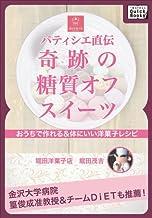 表紙: パティシエ直伝 奇跡の糖質オフ・スイーツ おうちで作れる&体にいい洋菓子レシピ (impress QuickBooks) | 堀田 茂吉