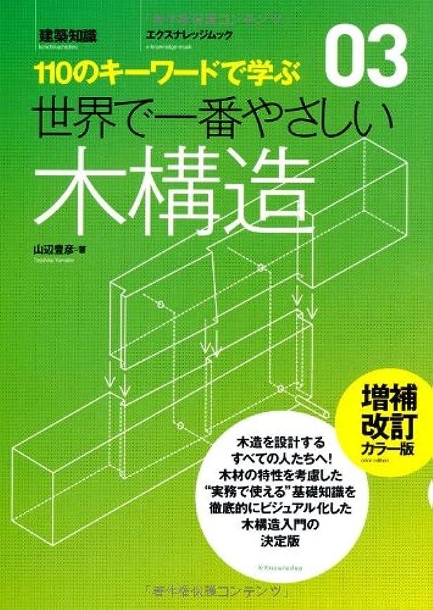 消毒剤構造世界で一番やさしい木構造 増補改訂カラー版 (エクスナレッジムック 世界で一番やさしい建築シリーズ 3)