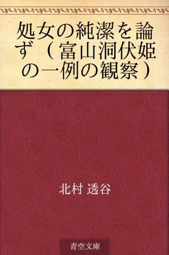 処女の純潔を論ず (富山洞伏姫の一例の観察)の詳細を見る