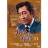 鶴田浩二主演 男たちの旅路 DVD全5巻セット【NHKスクエア限定商品】