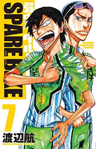 弱虫ペダル SPARE BIKE  7 (7) (少年チャンピオン・コミックス)の詳細を見る