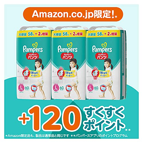 『【パンツ Lサイズ】パンパース オムツ さらさらケア (9~14kg) 180枚(60枚×3パック) [ケース品] 【Amazon限定品】』の3枚目の画像
