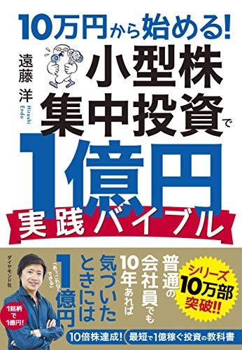 『10万円から始める! 小型株集中投資で1億円 実践バイブル』のトップ画像